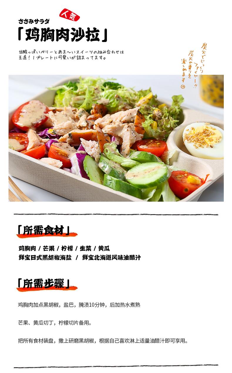 鲜宝黑胡椒海盐粒日式黑椒粒研磨器低脂烤肉牛排鸡胸肉西餐调料详细照片