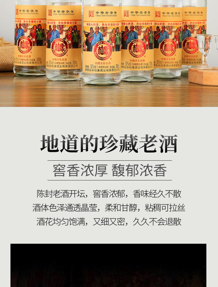中华老字号 白水杜康 52度纯粮浓香型白酒 500ml*6瓶 图2