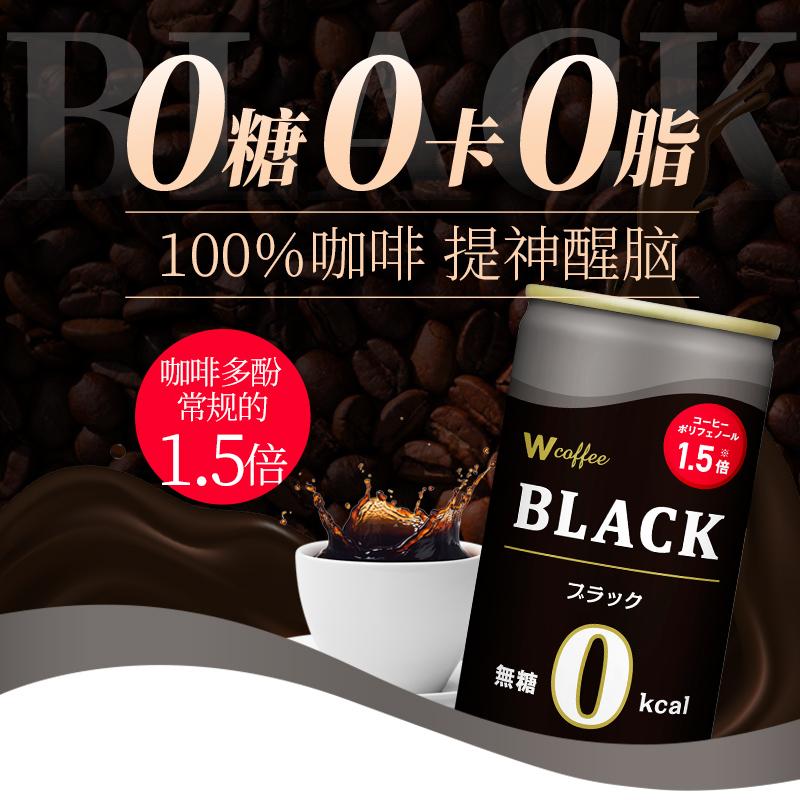 日本进口 ITOEN 伊藤园 黑咖啡 165gx6罐