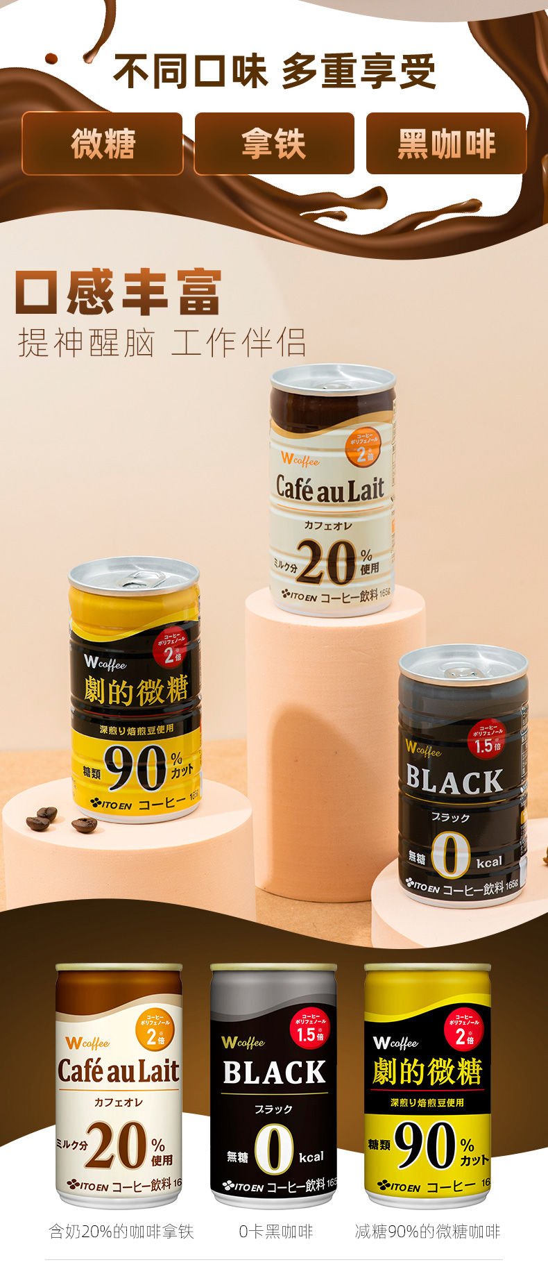 临期特价!日本进口 伊藤园ITOEN Wcoffee 即饮微糖咖啡 165gx30罐 券后60元包邮(原价150元) 买手党-买手聚集的地方