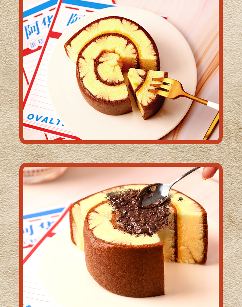 瑞士百年品牌 阿华田 蛋糕卷 900克 10只装 图17