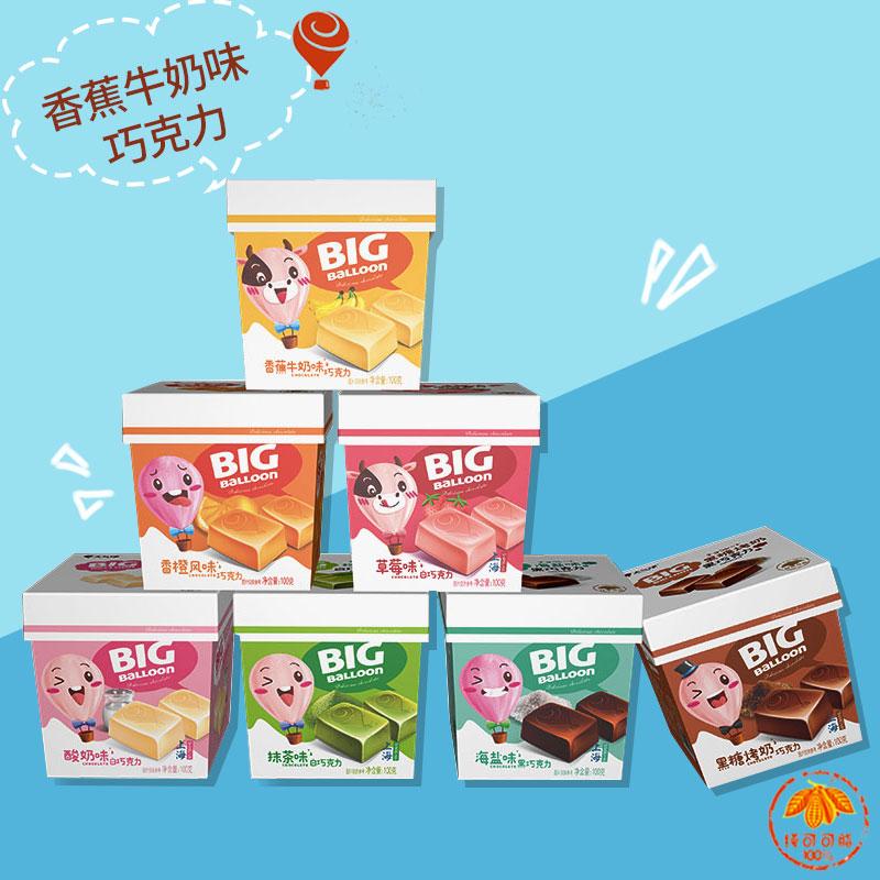大气球酸奶味白巧克力100g纯可可脂休闲食品零食七夕情人节礼盒装