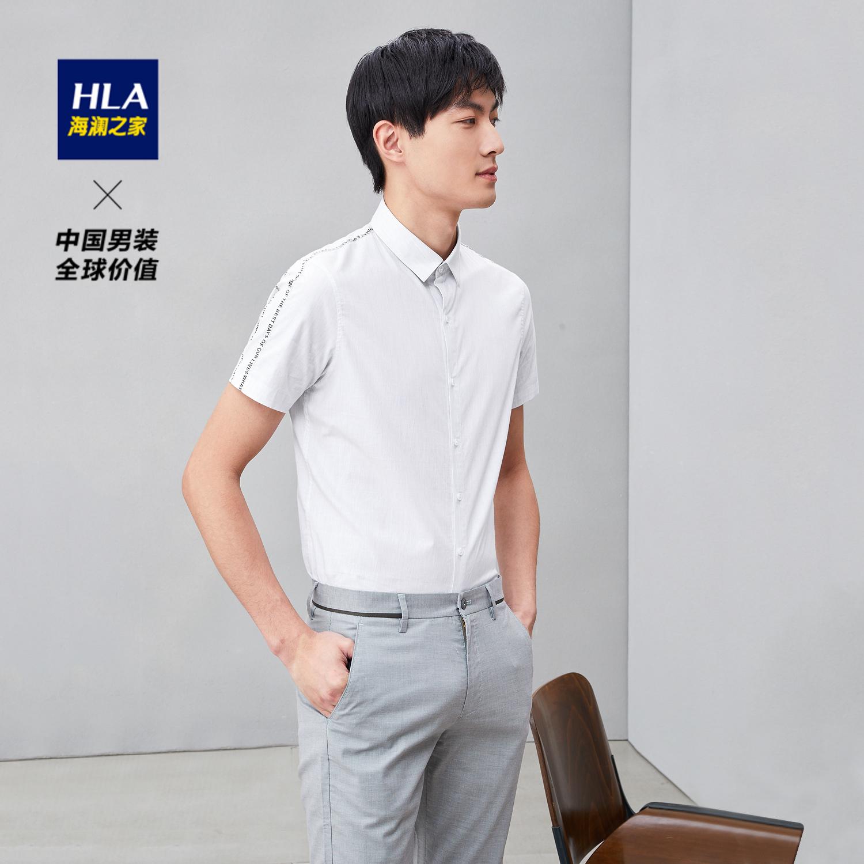 白菜價:海瀾之家 男士休閑短袖襯衫 HNECJ2R027A