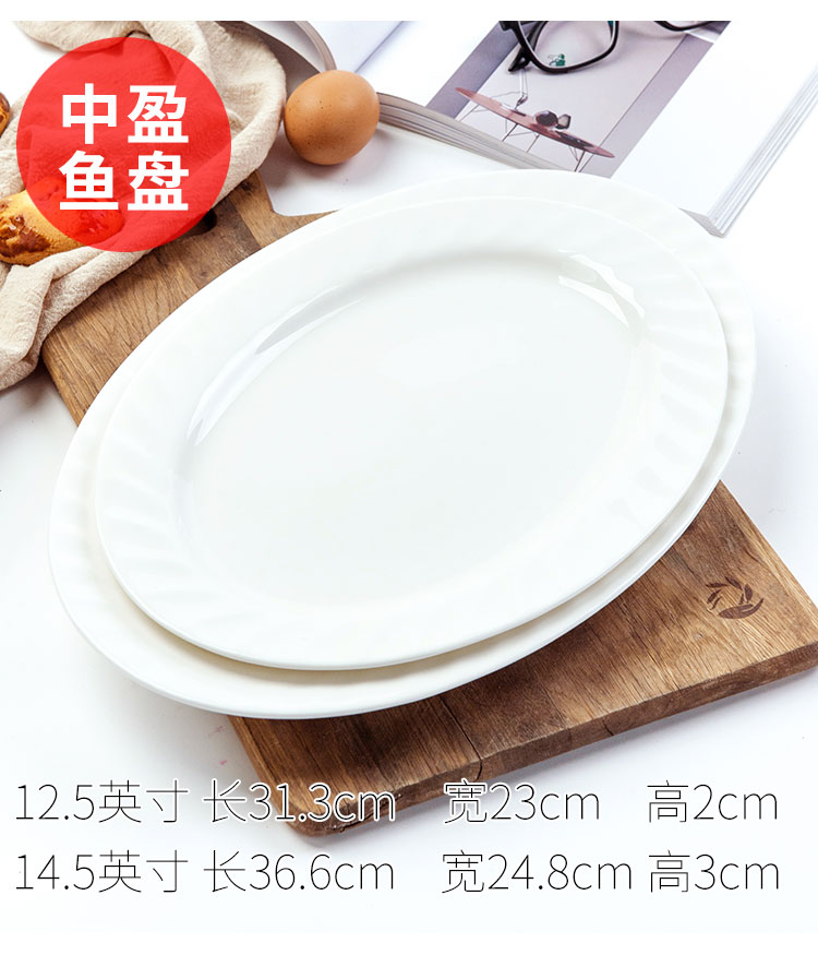 Degree of rocky porcelain tableware move big chicken rectangle ceramic fish dish dish large household fish steamed fish dish