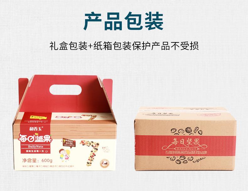 买1送1每日坚果大礼包孕妇成人儿童款30包混合坚果干果仁礼盒零食商品详情图