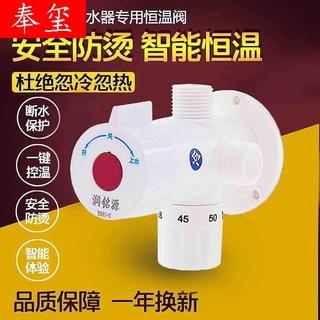 Термостатический клапан солнечной энергии термостатический фонтанчик клапан термостатический кран солнечной энергии горячая вода термостатический устройство термостатический смешивать клапан, цена 649 руб