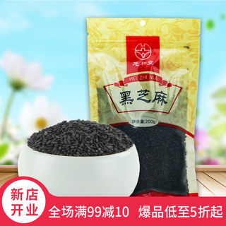Featured black sesame seeds 200g / bags of instant disposable clean and free of sand cooked black sesame seeds
