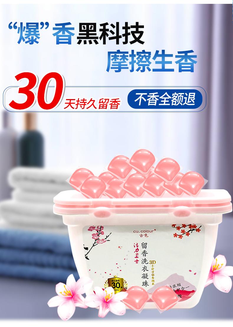 【活力卫士】8倍洁净浓缩洗衣凝珠100粒
