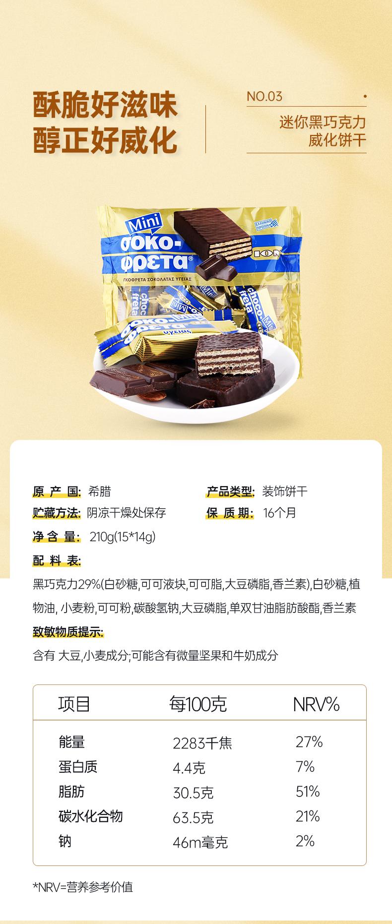 希腊进口 优佳 榛仁牛奶巧克力威化饼干 210g 图6