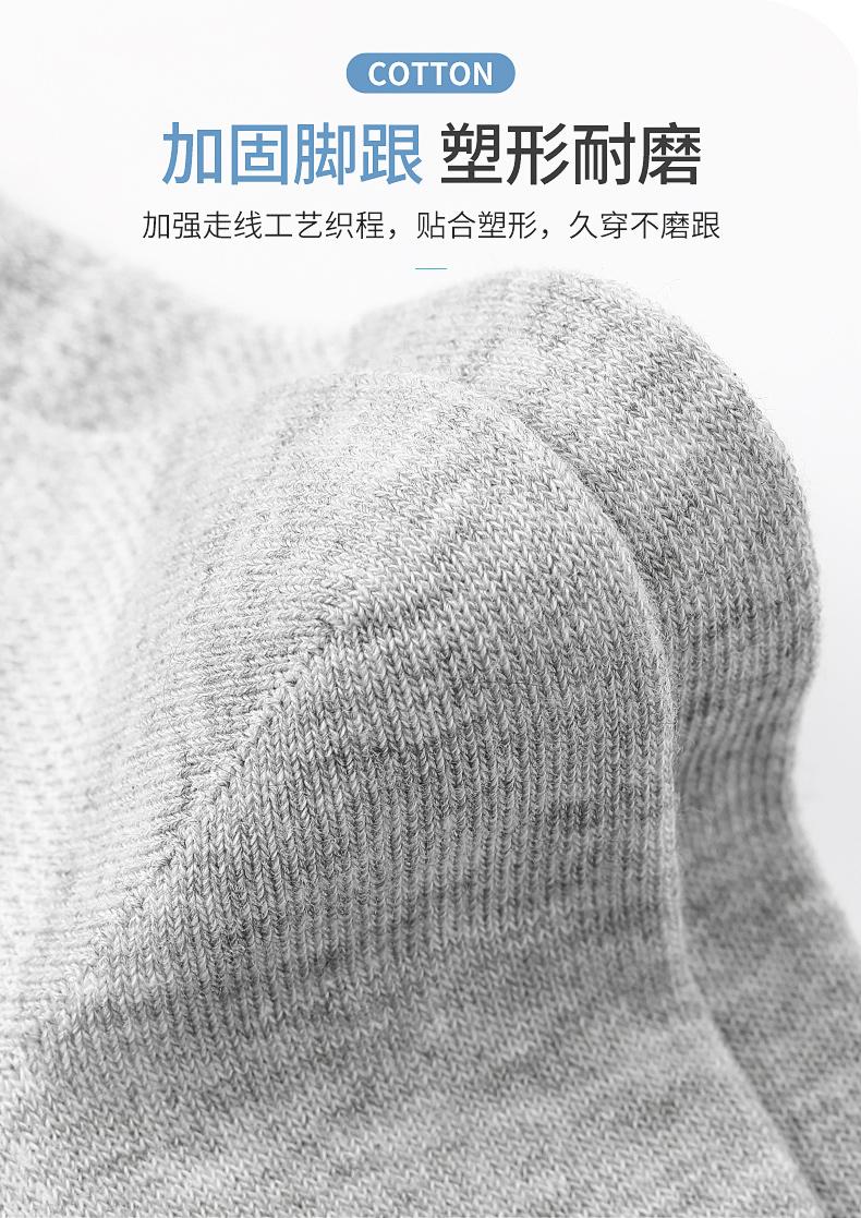 【浪莎】夏季超薄透气中筒9