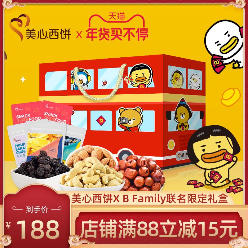 香港美心旗下 美心西饼 B-family联名限定礼盒 坚果零食大礼包 双重优惠折后¥143包邮