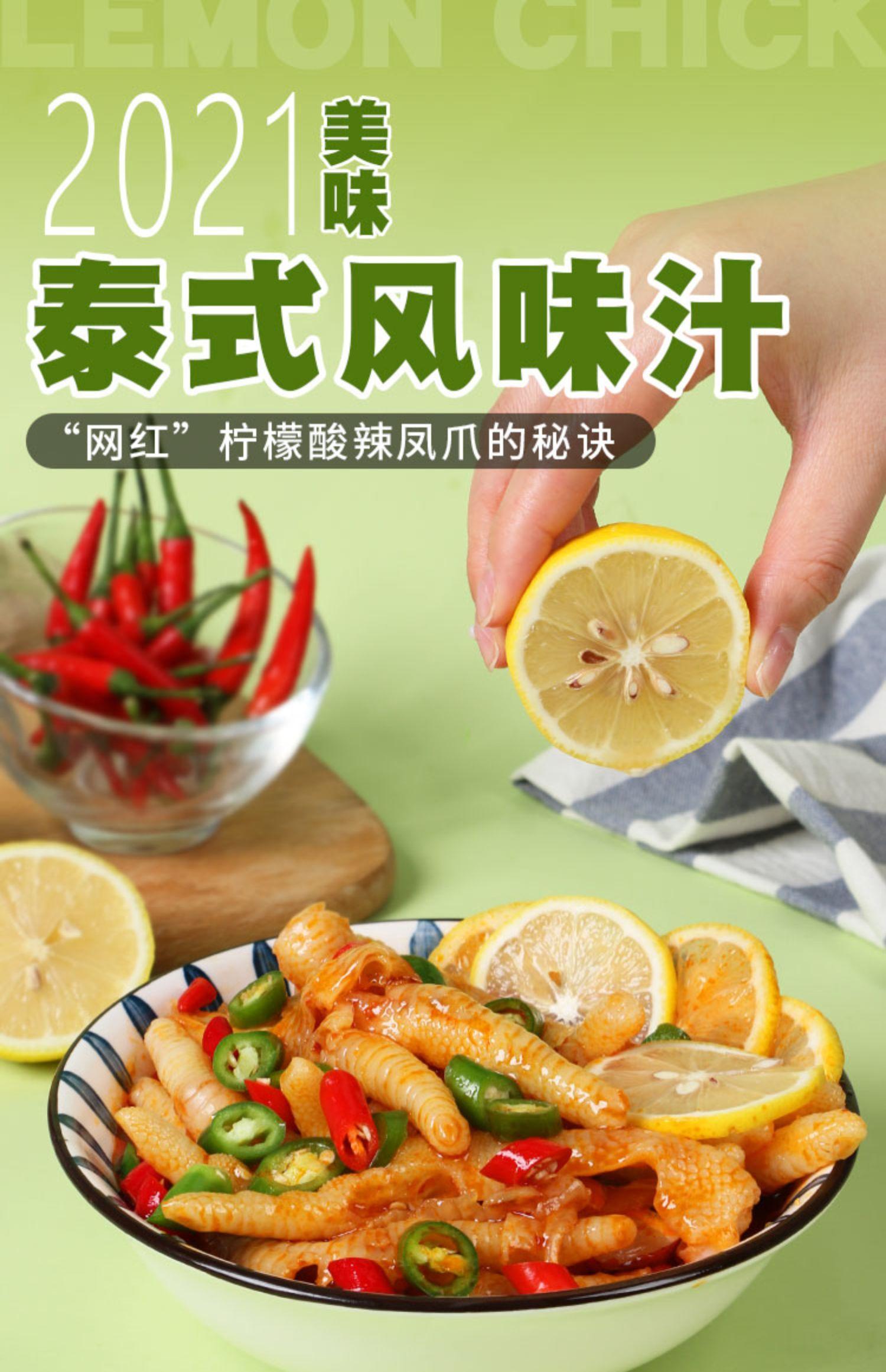 【送柠檬】泰式酸辣柠檬鸡爪风味汁400g
