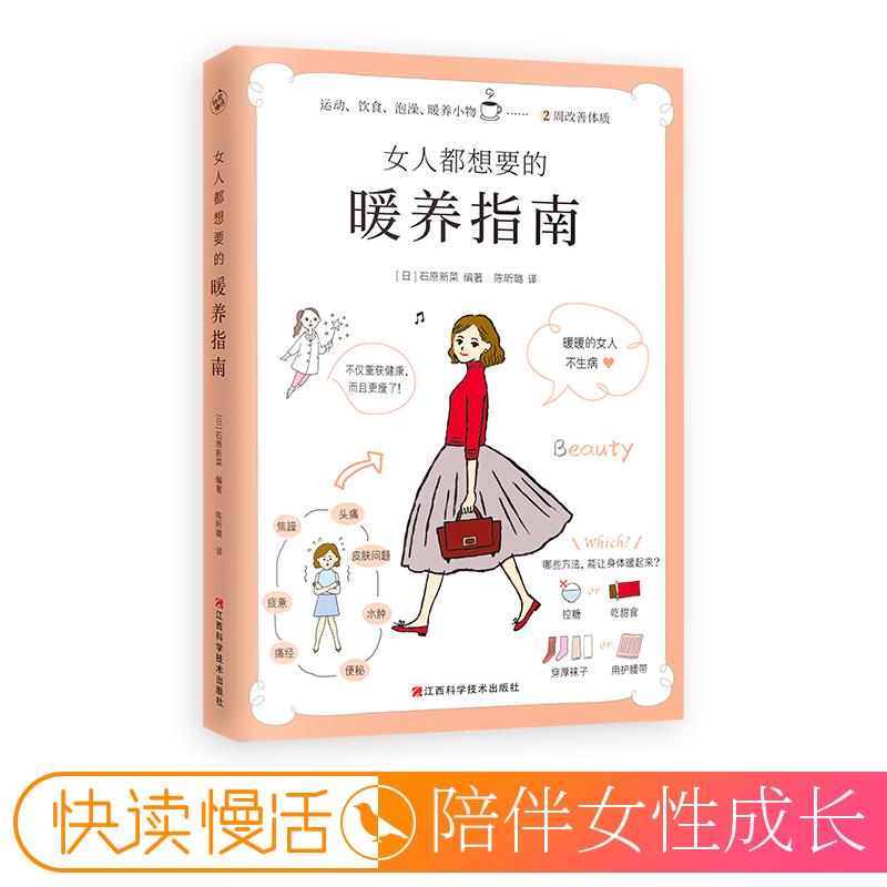 女人都想要的暖养指南(暖暖的女人不生病!来自日本名医世家的女性暖养宝典) 5大袪寒法则,让你养成温暖体质,变美变健康!