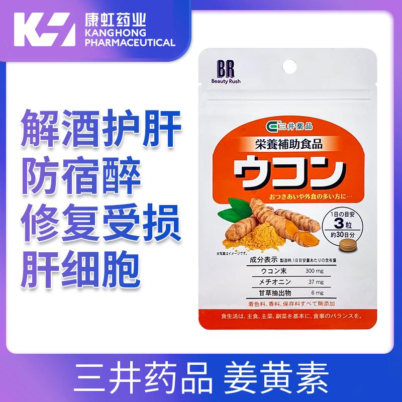 解酒护肝、防宿醉:日本 BEAUTY RUSH 三井 养胃姜黄素护肝片 90片