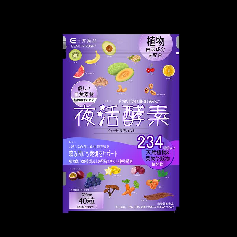 日本三井酵素234种燕窝果蔬氨基酸植物夜间美肌酵素