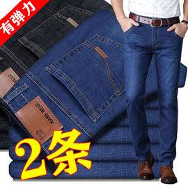 【两条】牛仔裤男薄款秋季潮流牛仔长裤