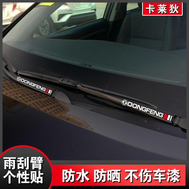 Dedicated to Dongfeng wind Jingyi S50 SX6 X5 sticker wiper arm personality decorative stickers car modified car stickers