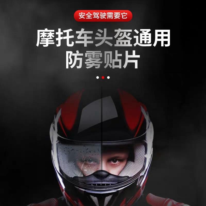 Motorcycle helmet anti-fog film Electric vehicle half helmet anti-fog lens Full helmet anti-rain anti-fog film