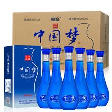 中国梦纯粮浓香型白酒整箱500ml×6瓶