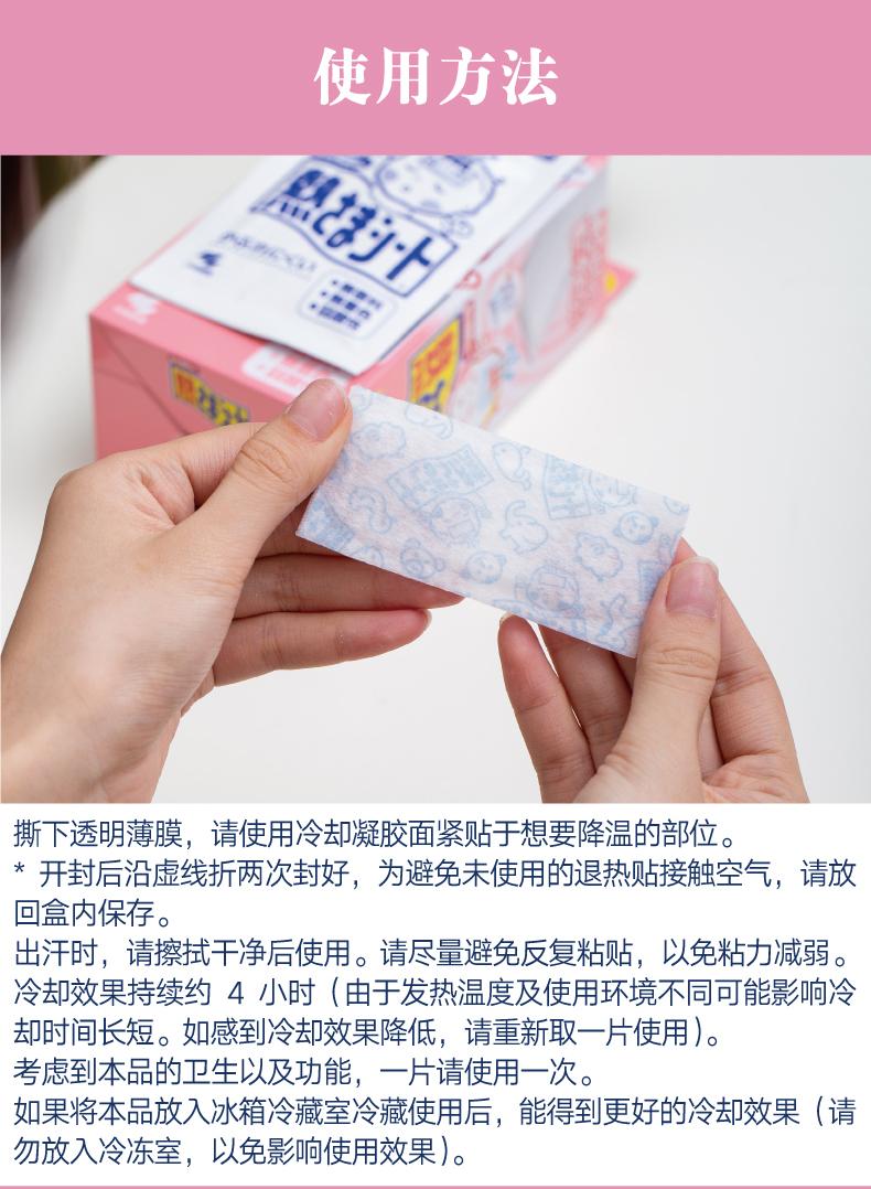 【拍两件】小林制药退热贴冰宝贴12片
