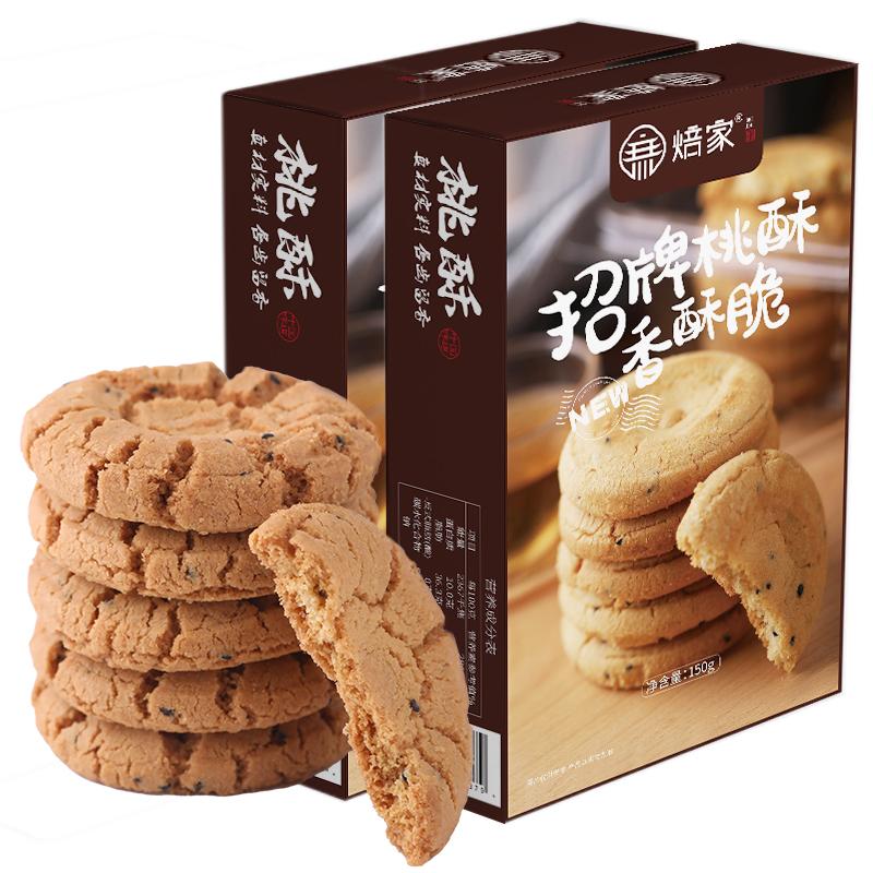 【焙家】独立包装桃酥饼干6包/盒