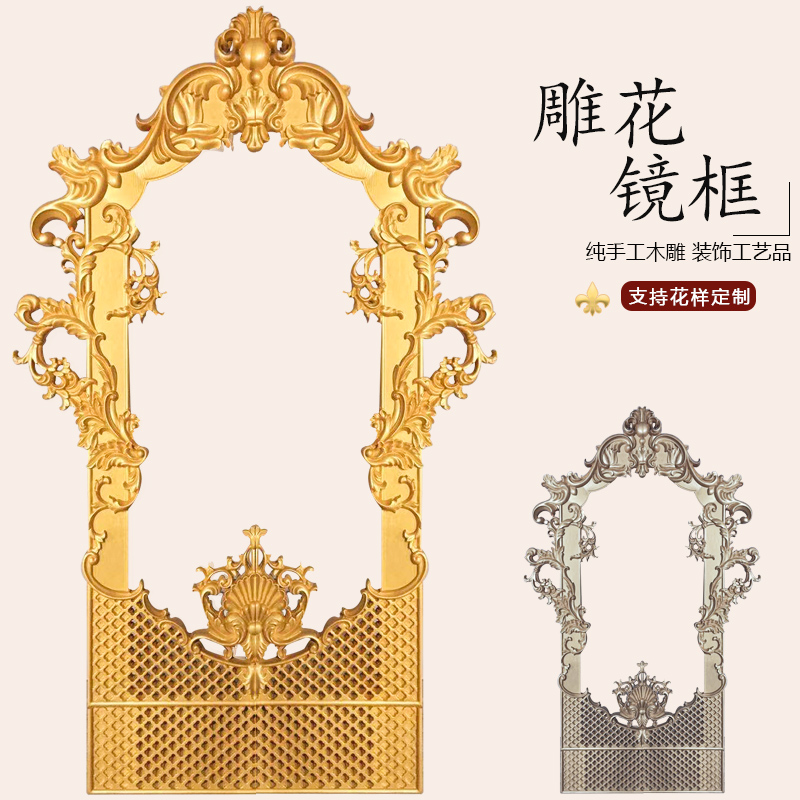 Dongyang wood carving European real handmade wood carving Mirror frame Dresser frame Picture frame Hanging wall lattice mirror frame