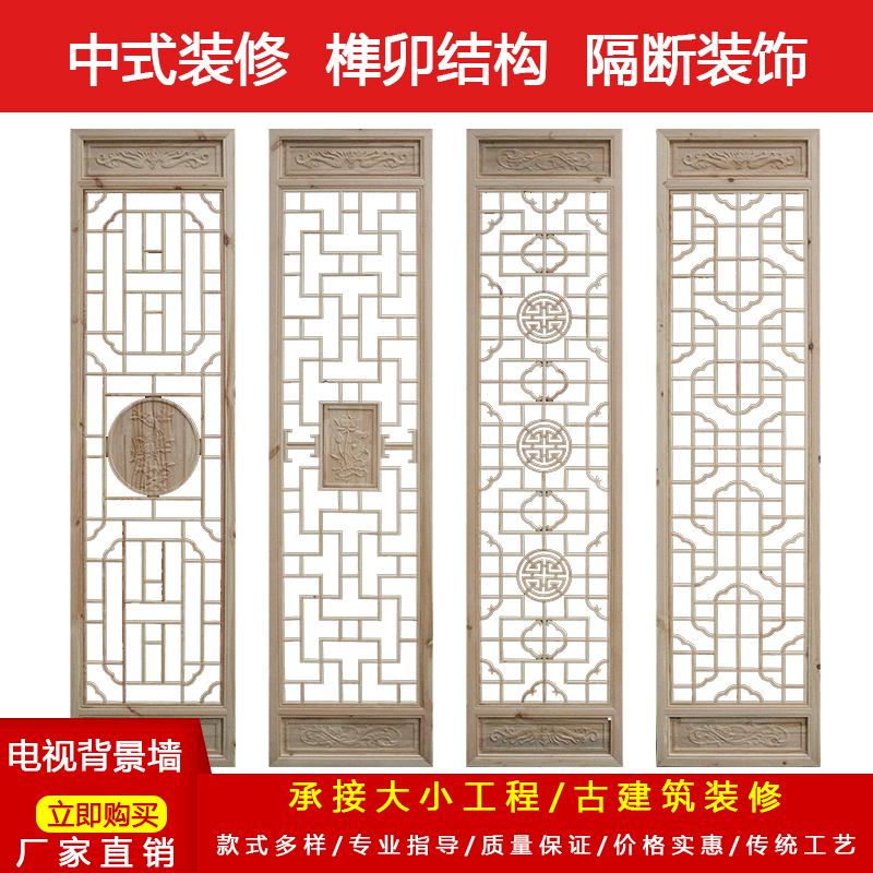 Dongyang wood carving solid wood lattice TV background wall custom hollow living room wood carving antique partition new Chinese style