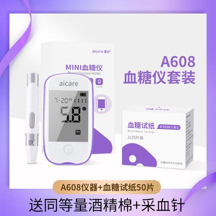掌护A608血糖仪家用测试仪高精准测量血糖仪器官方旗舰店血糖试纸