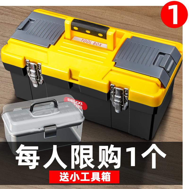 德力西工具箱收纳盒五金大号工业级家用手提式车载多功能维修电工