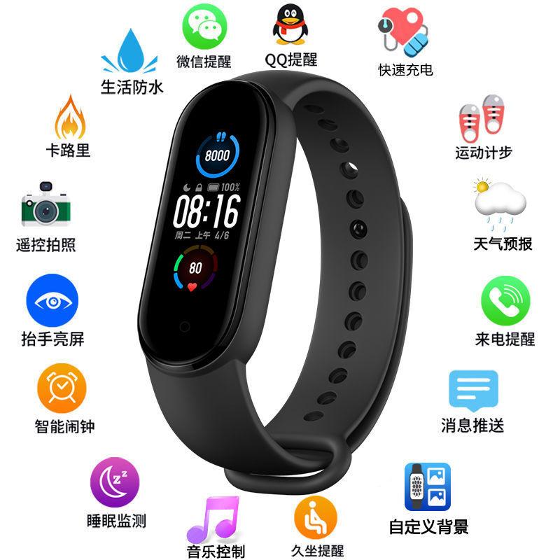 智能手环手表运动计步情侣适用安卓苹果通用