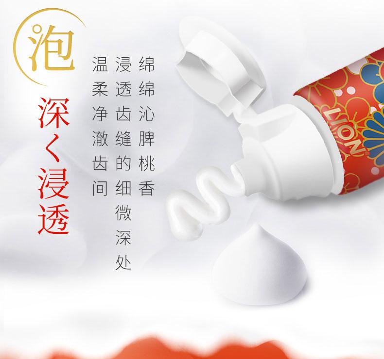 日本 LION/狮王 和菓白桃绵密泡牙膏 礼盒4支装 图2
