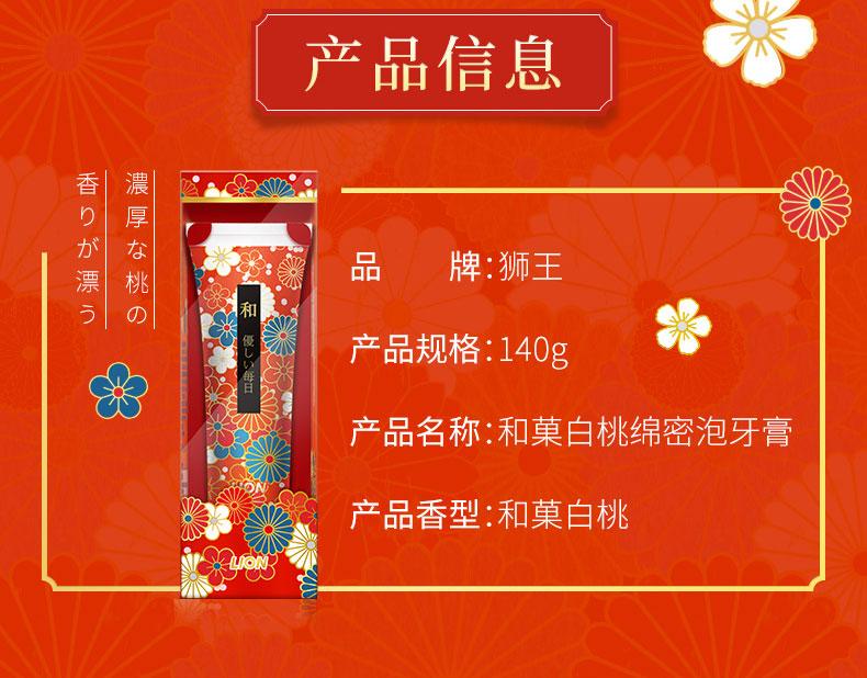 日本 LION/狮王 和菓白桃绵密泡牙膏 礼盒4支装 图3