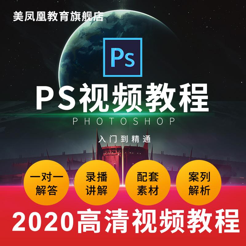 2020PS视频教程photoshop软件零基础入门速成平面设计美工P图全套