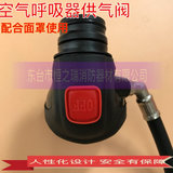 Positive pressure fire air breathing apparatus air supply valve self-supplied 6.8 / 30MPA connector accessories.