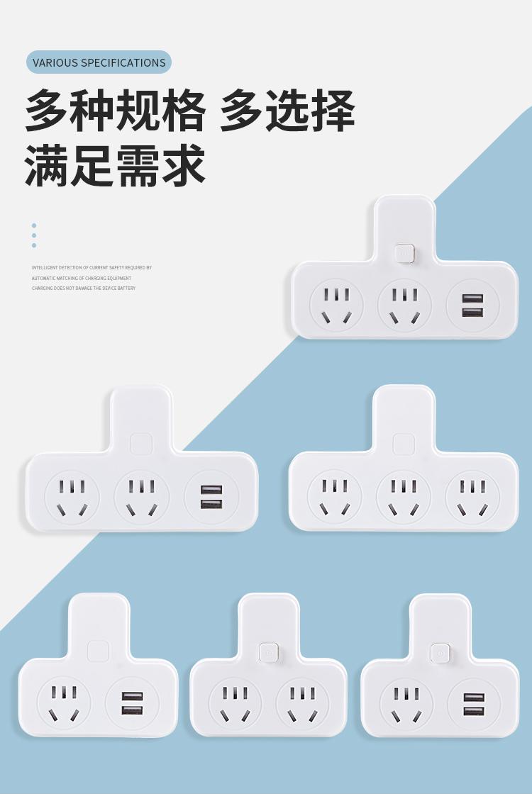 多功能usb插座智能插线板插排 图2