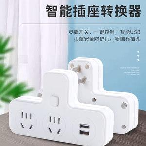 多功能usb插座智能插线板插排 主图