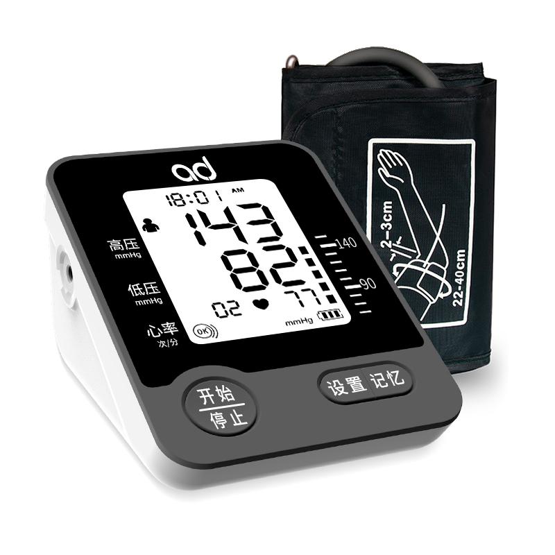 奥极臂式电子血压计家用老人语音播报全自动高精准高血压测量仪