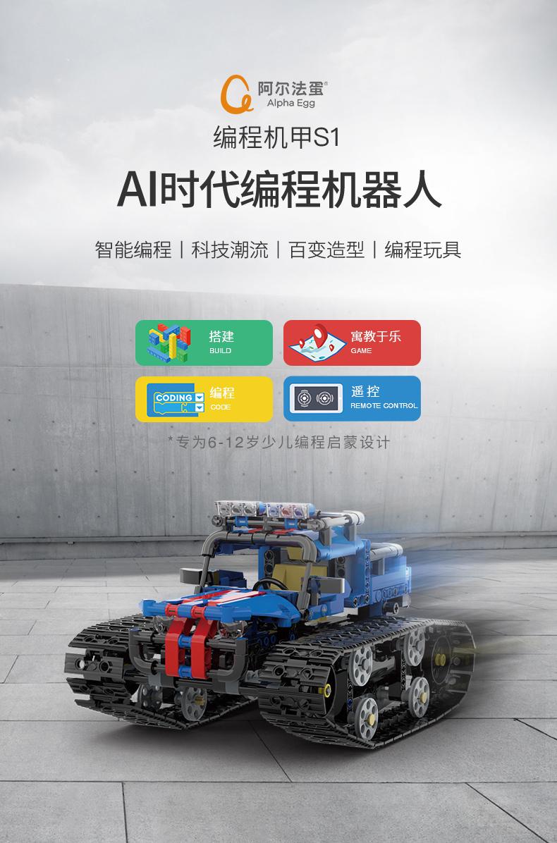 科大讯飞 阿尔法蛋 编程机甲S1 机器人积木玩具 双重优惠折后¥339包邮 赠涂画板+礼品袋