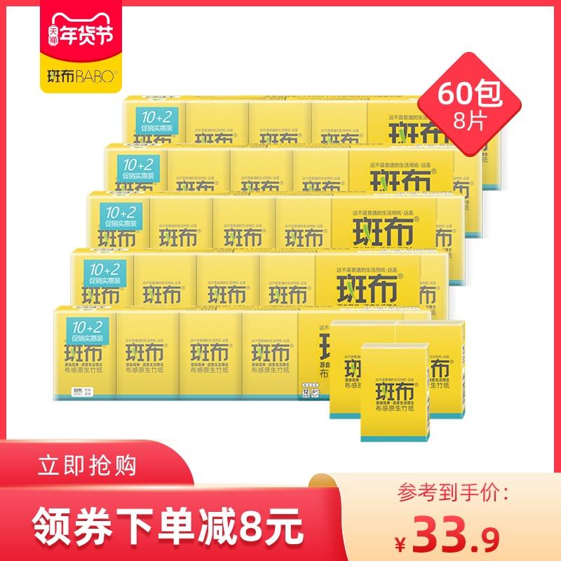 商超同款 BABO 斑布 BASE系列竹浆手帕纸 4层x8片x60包 领券+满减后24.9元包邮