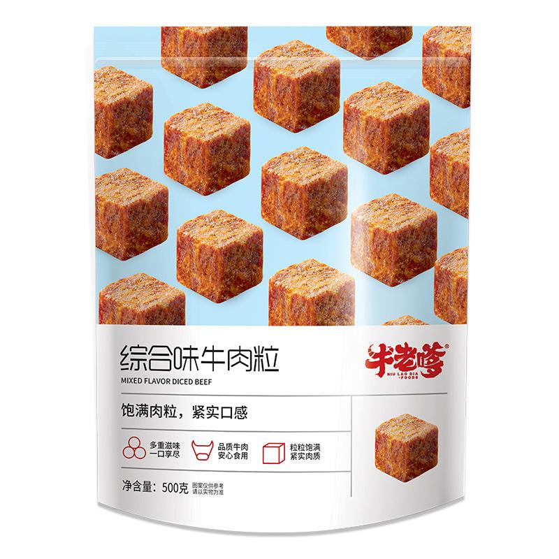 牛老嗲牛肉粒糖果装香辣味牛肉干办公室零食小吃网红休闲食品480g