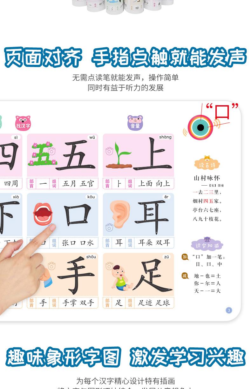 宝宝认汉字神器点读有声书早教机幼儿童象形识字卡片拼音发声详细照片