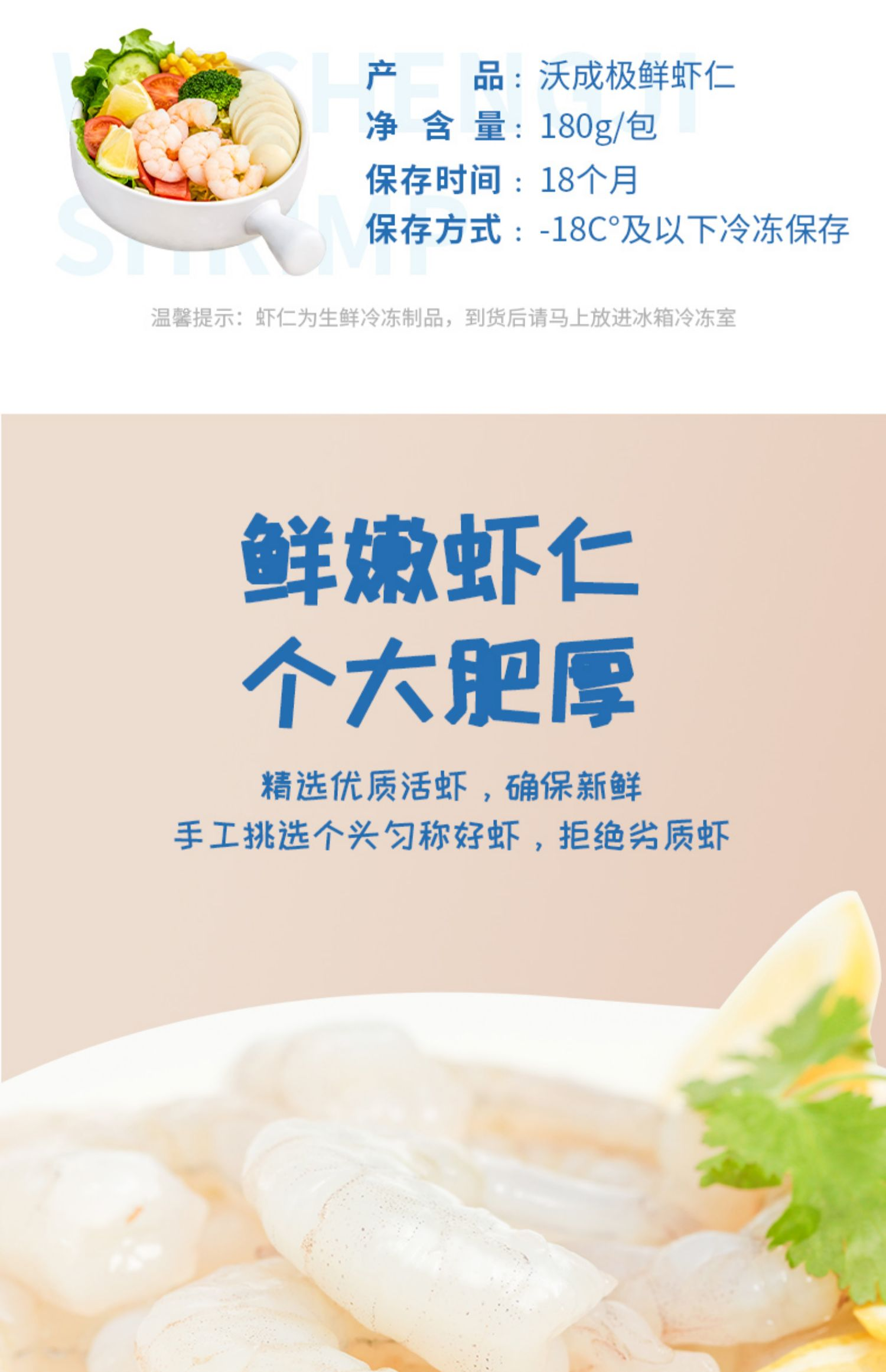 顺丰!南海特级速冻青虾仁180g×3