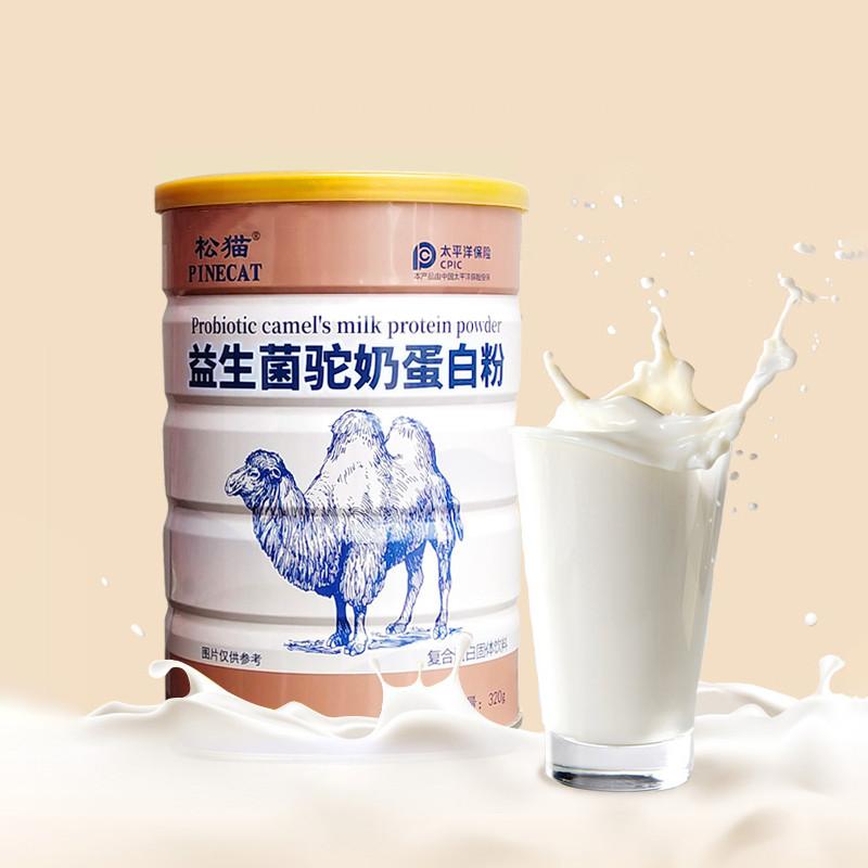 【松猫】益生菌驼奶蛋白粉320g