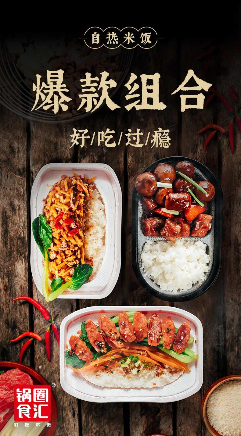 小岳岳代言 锅圈食汇 自热米饭2盒 图1