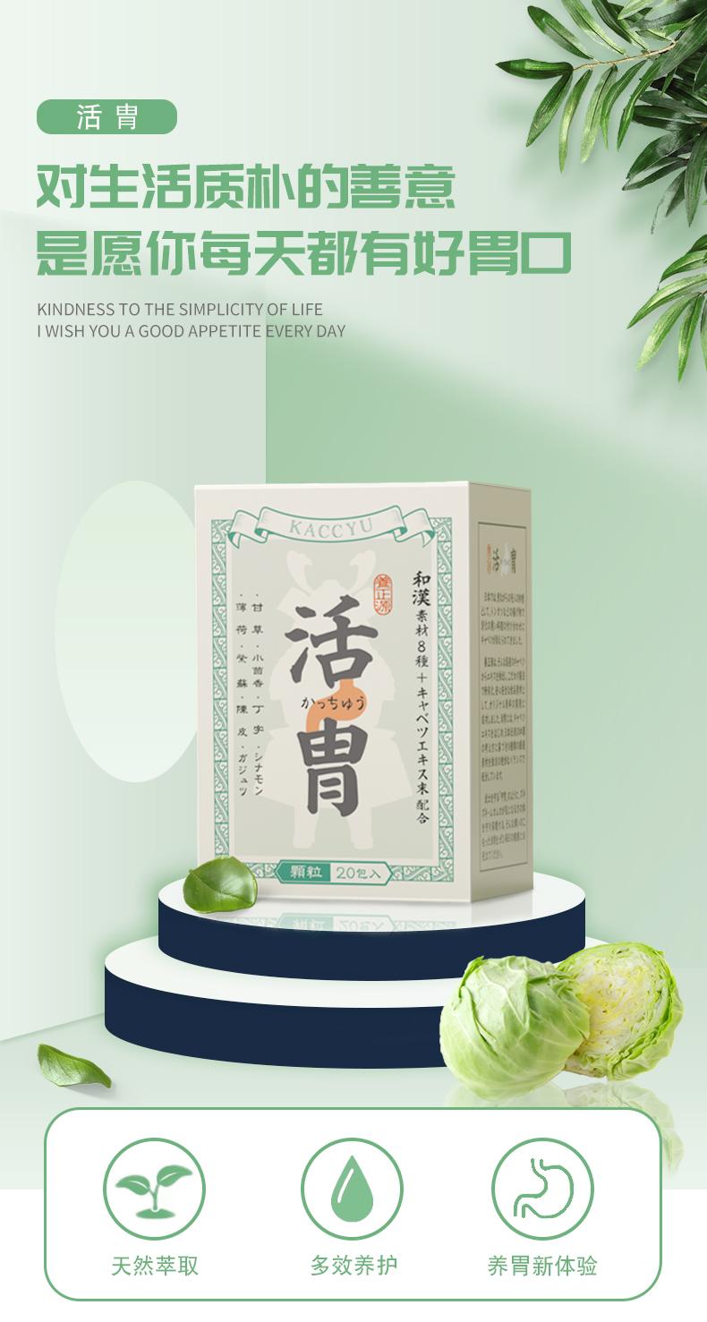 日本进口 hatsunobi 初の美 养正源活胄 养胃散粉 20条盒装 天猫优惠券折后¥98包邮包税(¥138-40)2件¥167