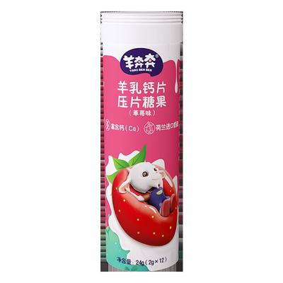 羊奔奔羊乳钙片压片糖果羊奶片儿童零食乳制品奶贝1瓶装口味随机