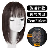 Imitation hand needle wig piece replacement block female head replacement piece mechanism real human hair air bangs 7*10 type intranet