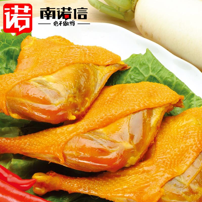 南诺信盐焗喜辣鸡腿 鸡翅鸡爪鸡胸肉辣味熟食小吃休闲网红小零食