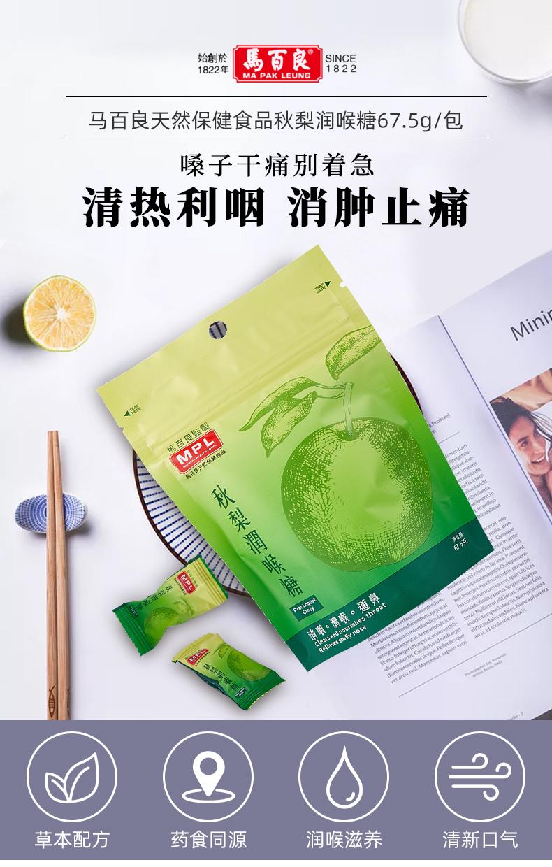 香港百年中药品牌 MA PAK LEUNG 马百良 秋梨润喉糖 67.5g*2件  双重优惠折后¥38包邮包税