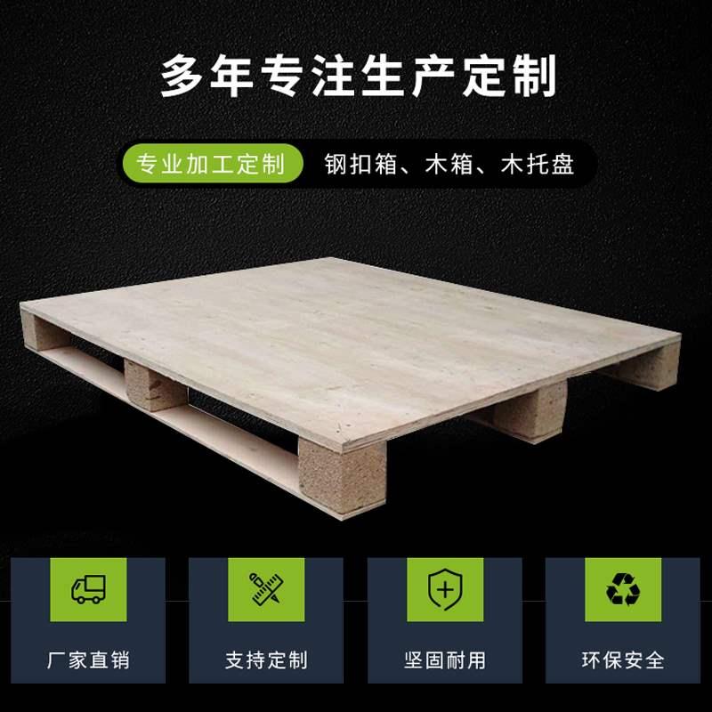 Hộp gỗ tùy chỉnh Baodada hộp gỗ không khử trùng hộp gỗ đóng gói hộp gỗ tùy chỉnh xuất khẩu xông hơi khử trùng pallet gỗ - Cái hộp